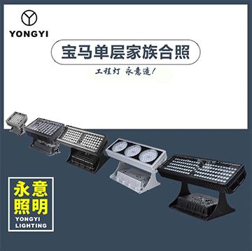 led洗墙灯根据内嵌微处理芯片的操纵