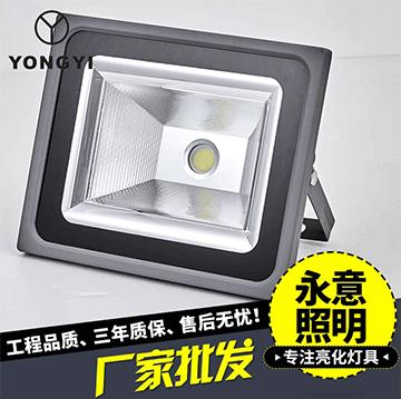 投光灯和投光灯中间到底拥有什么样子的不同点