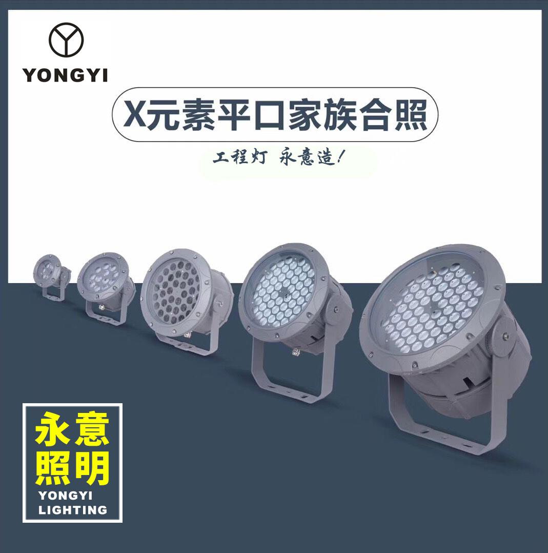 中山LED投光灯(X元素系列)