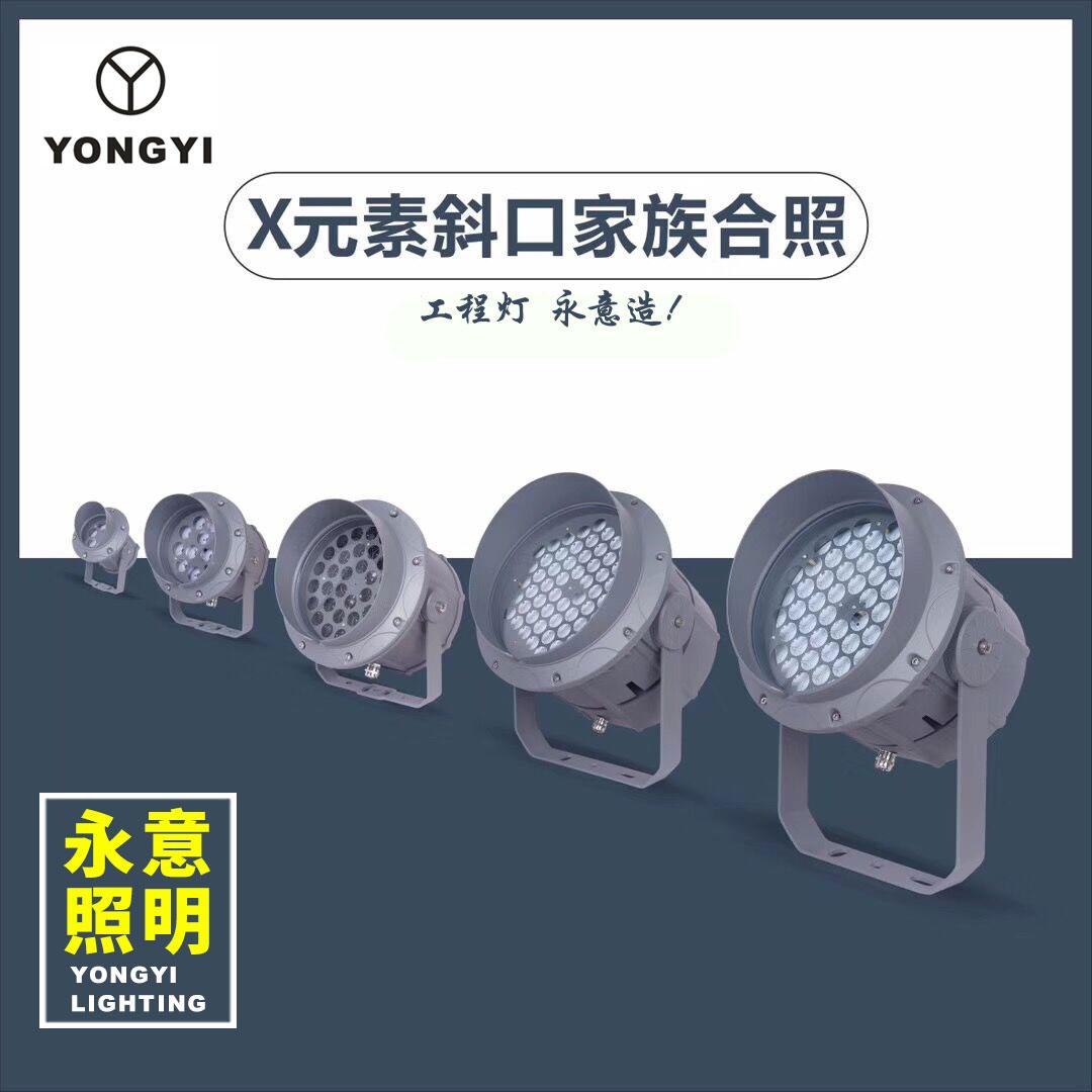 LED投光灯批发(X元素系列)