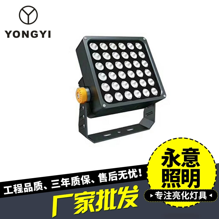 LED投光灯品牌