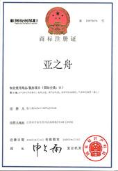 亚之舟品牌注册证