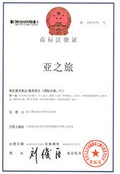 亚之旅品牌注册证